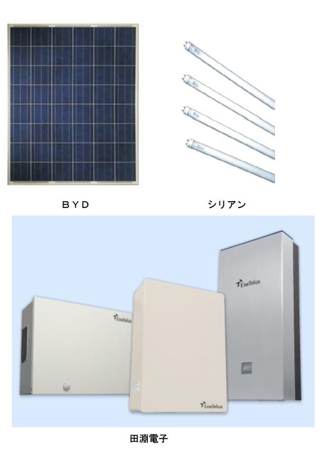 各種ソーラー/LED製品